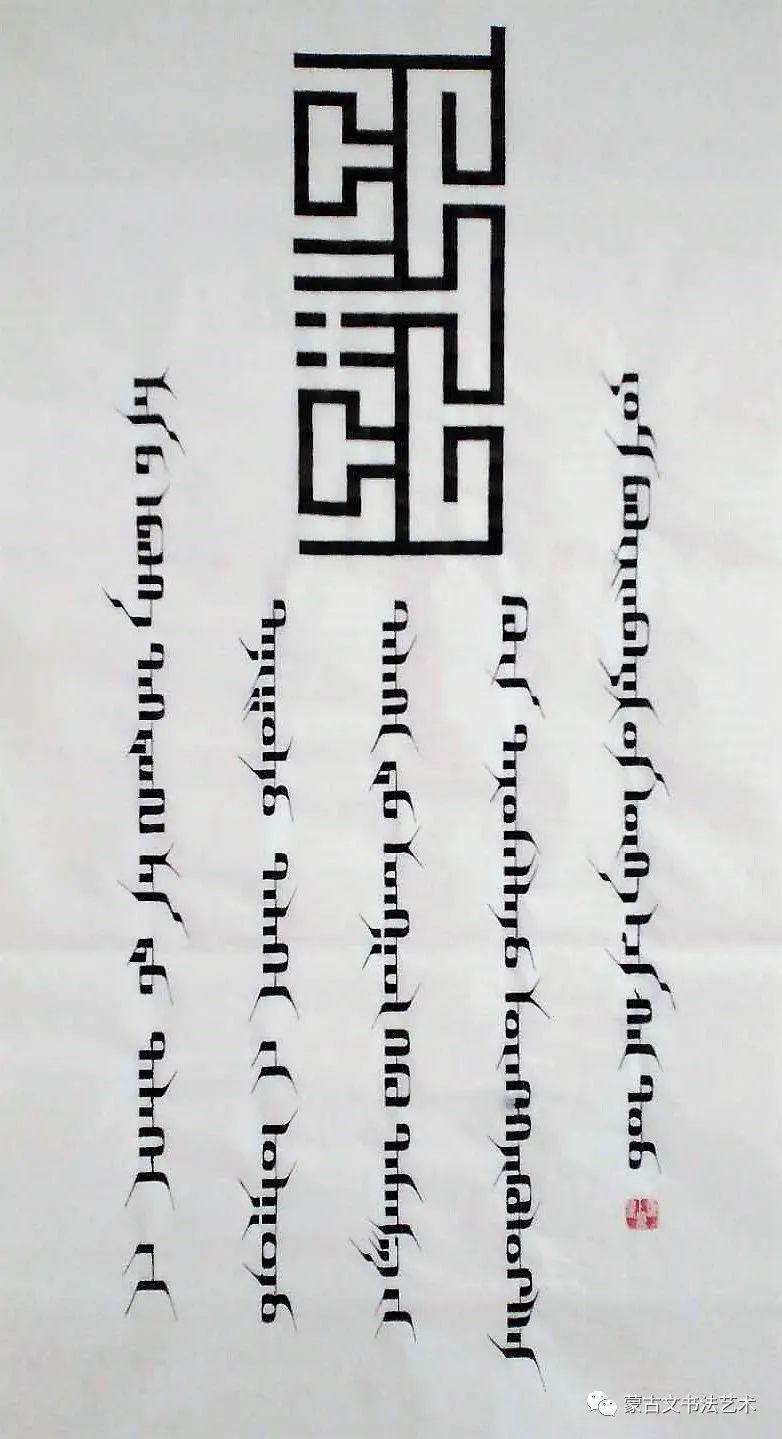 韩海涛竹板笔书法 第4张