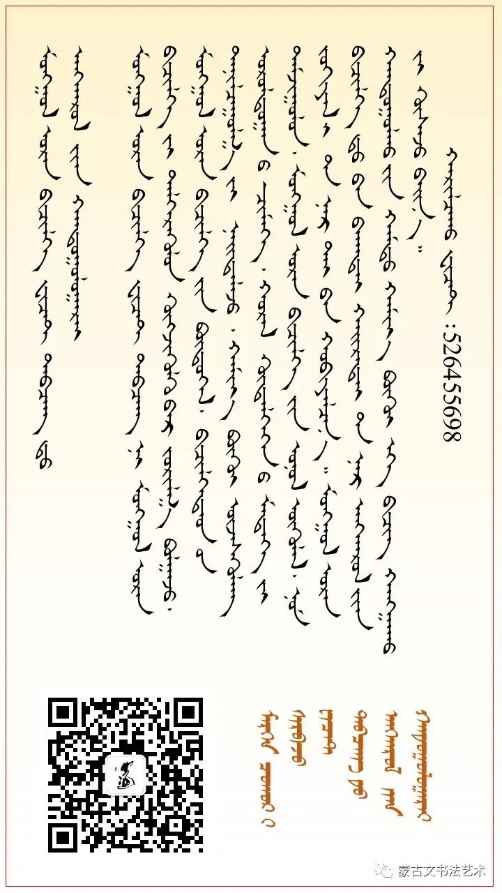 铁桩蒙古文书法 第14张