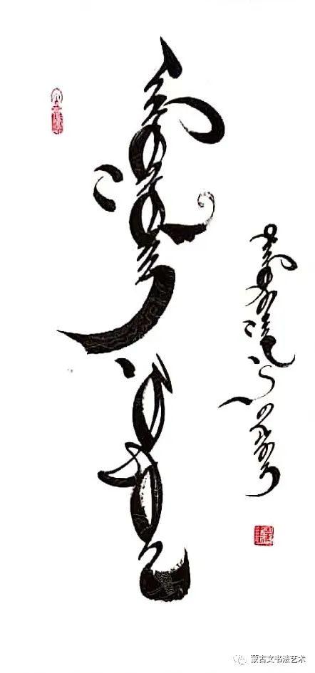 铁桩蒙古文书法 第13张