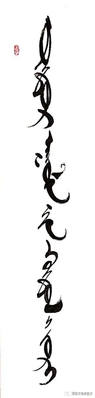 铁桩蒙古文书法 第16张