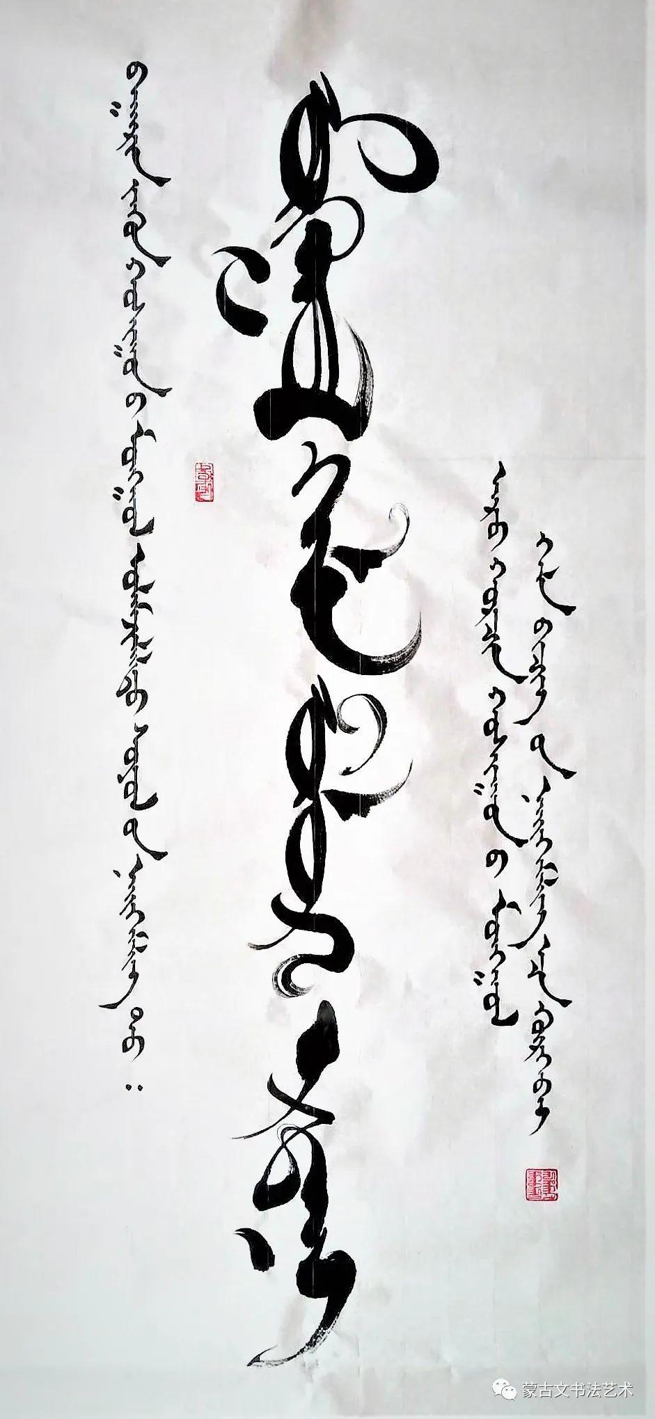 铁桩蒙古文书法 第18张