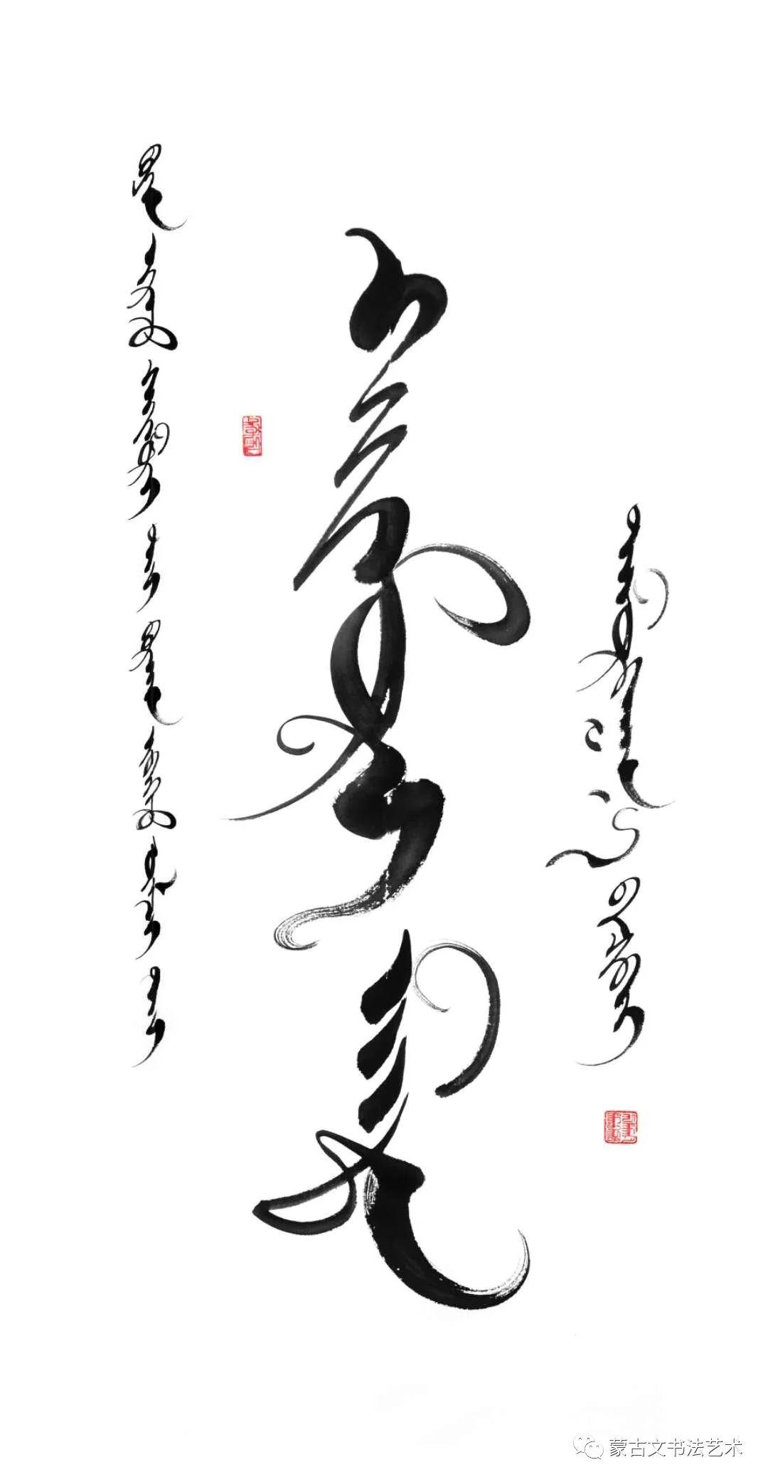 铁桩蒙古文书法 第21张