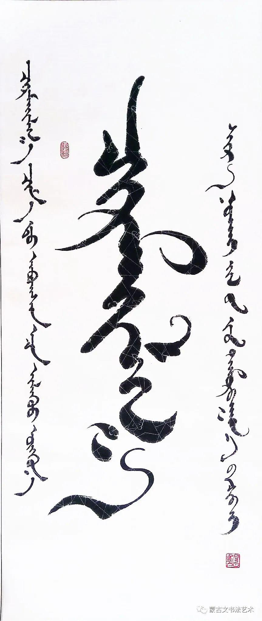 铁桩蒙古文书法 第19张