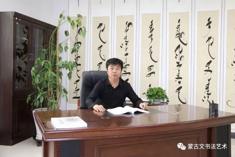 包宝柱和《蒙古文经典临帖》 第1张 包宝柱和《蒙古文经典临帖》 蒙古书法