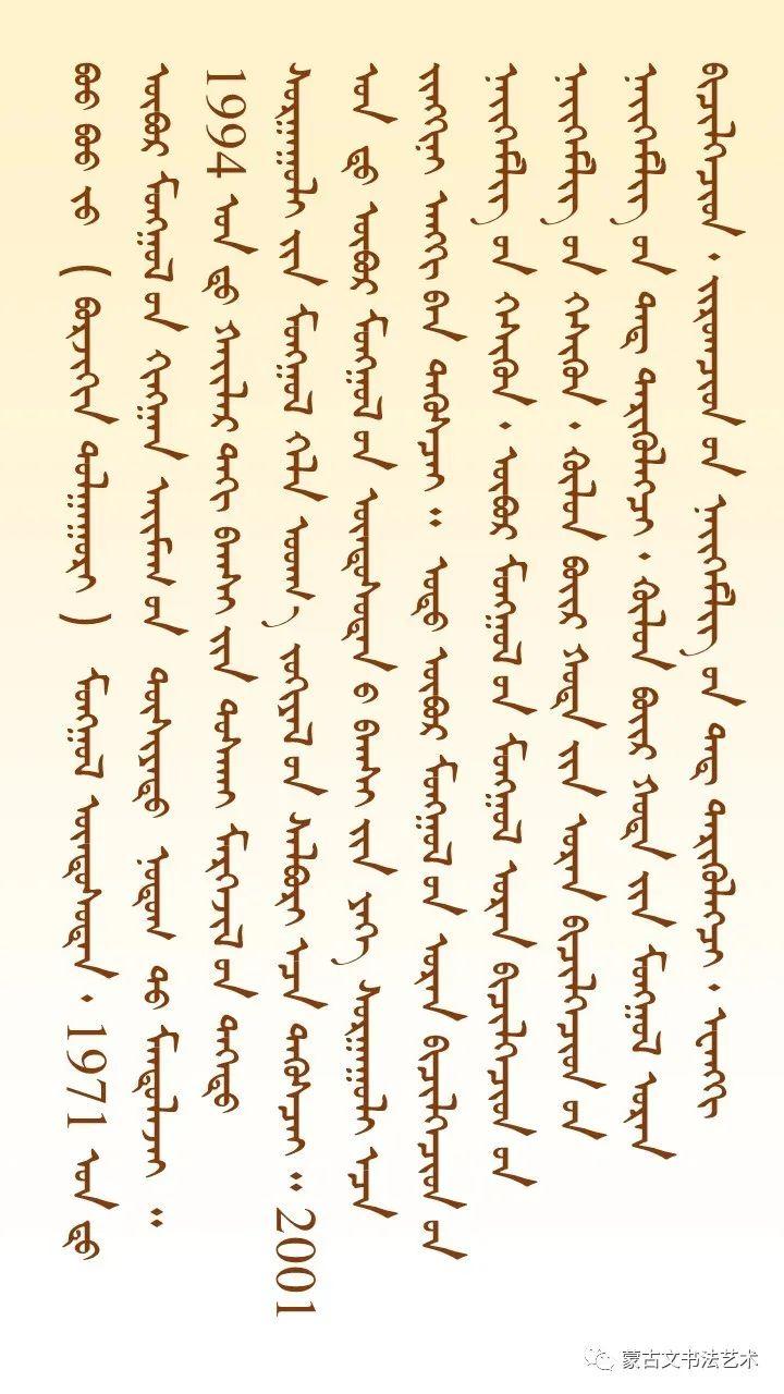 包宝柱和《蒙古文经典临帖》 第2张 包宝柱和《蒙古文经典临帖》 蒙古书法