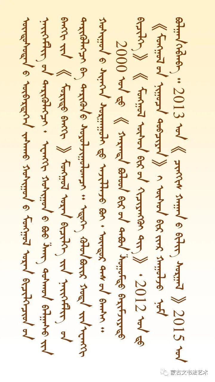 包宝柱和《蒙古文经典临帖》 第3张 包宝柱和《蒙古文经典临帖》 蒙古书法