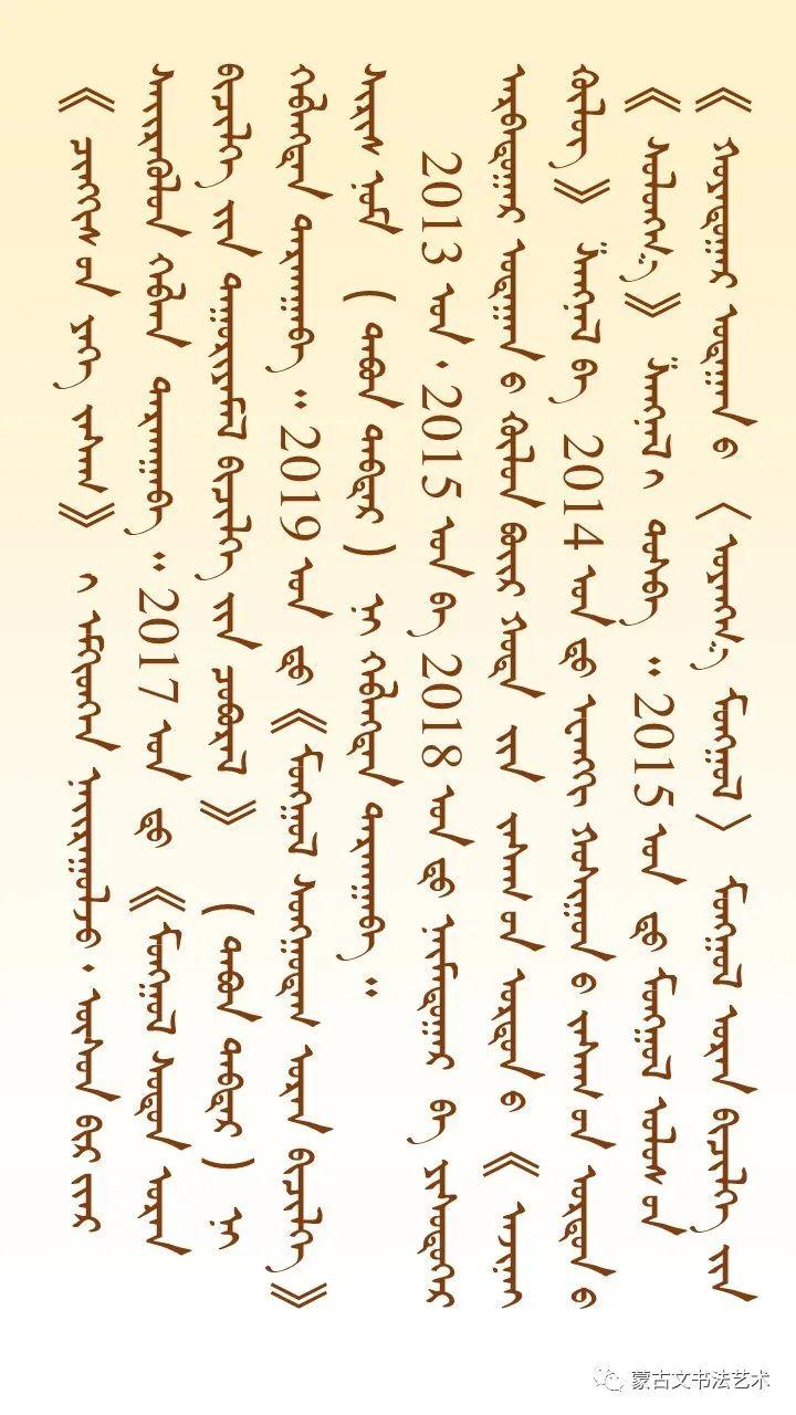 包宝柱和《蒙古文经典临帖》 第4张 包宝柱和《蒙古文经典临帖》 蒙古书法