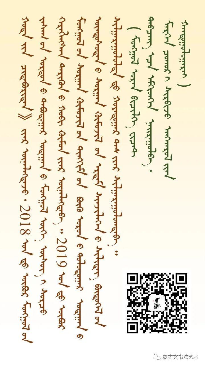 包宝柱和《蒙古文经典临帖》 第6张 包宝柱和《蒙古文经典临帖》 蒙古书法