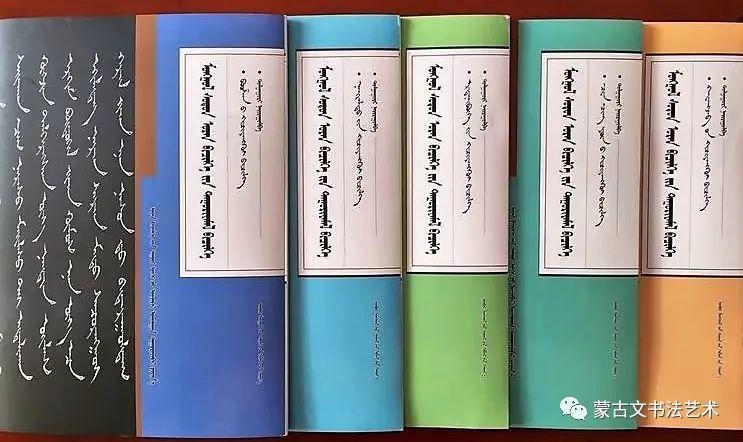 包宝柱和《蒙古文经典临帖》 第9张 包宝柱和《蒙古文经典临帖》 蒙古书法