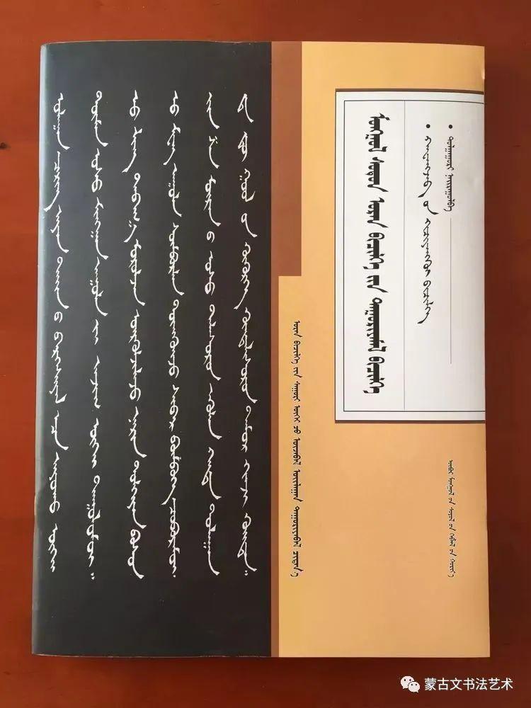 包宝柱和《蒙古文经典临帖》 第14张 包宝柱和《蒙古文经典临帖》 蒙古书法