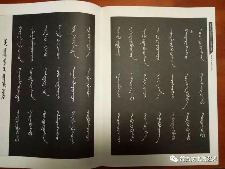 包宝柱和《蒙古文经典临帖》 第24张 包宝柱和《蒙古文经典临帖》 蒙古书法