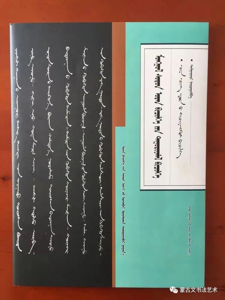 包宝柱和《蒙古文经典临帖》 第34张 包宝柱和《蒙古文经典临帖》 蒙古书法