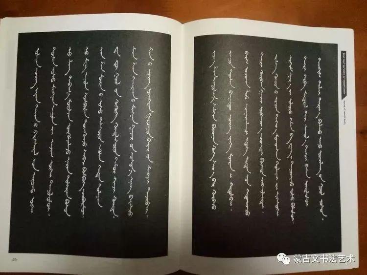 包宝柱和《蒙古文经典临帖》 第29张 包宝柱和《蒙古文经典临帖》 蒙古书法
