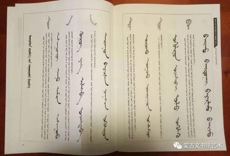 包宝柱和《蒙古文经典临帖》 第39张 包宝柱和《蒙古文经典临帖》 蒙古书法