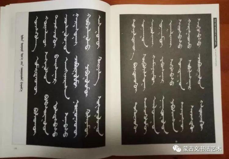 包宝柱和《蒙古文经典临帖》 第44张 包宝柱和《蒙古文经典临帖》 蒙古书法