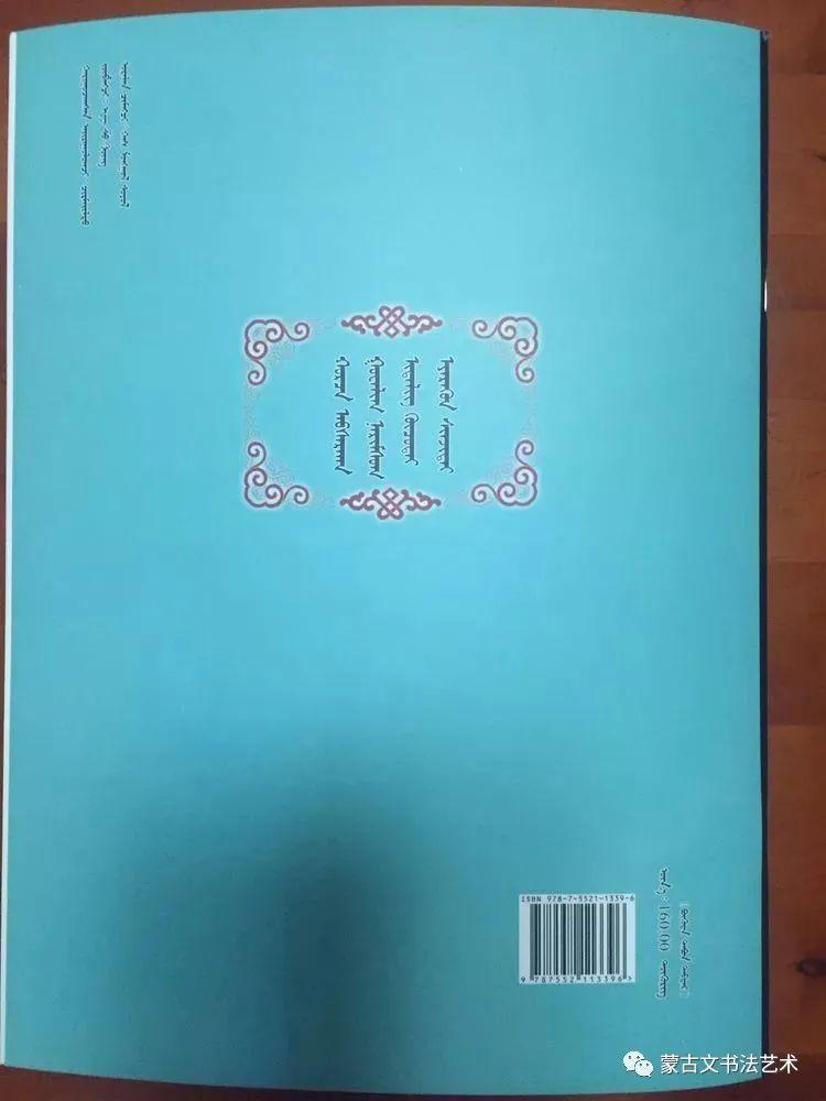 包宝柱和《蒙古文经典临帖》 第49张 包宝柱和《蒙古文经典临帖》 蒙古书法