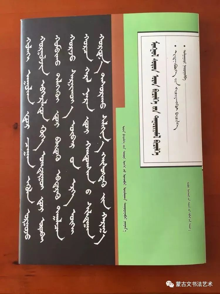 包宝柱和《蒙古文经典临帖》 第54张 包宝柱和《蒙古文经典临帖》 蒙古书法
