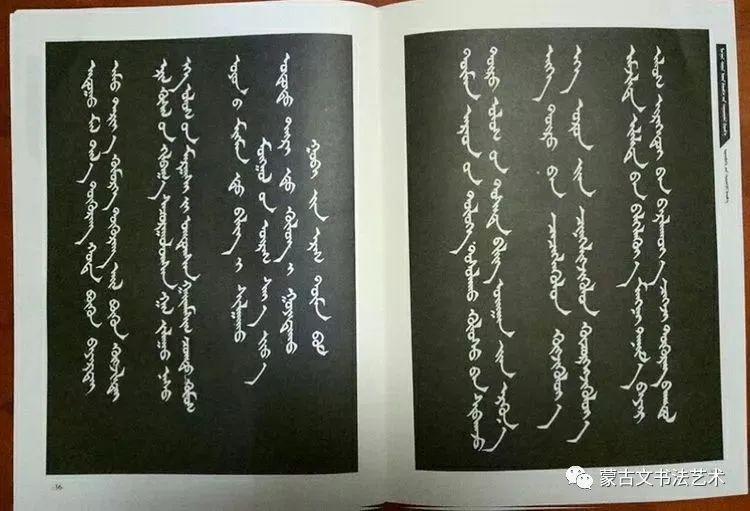 包宝柱和《蒙古文经典临帖》 第65张 包宝柱和《蒙古文经典临帖》 蒙古书法
