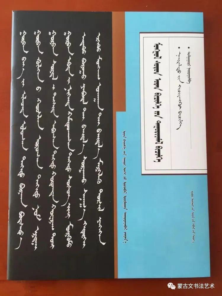 包宝柱和《蒙古文经典临帖》 第70张 包宝柱和《蒙古文经典临帖》 蒙古书法