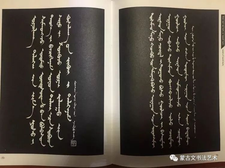 包宝柱和《蒙古文经典临帖》 第75张 包宝柱和《蒙古文经典临帖》 蒙古书法