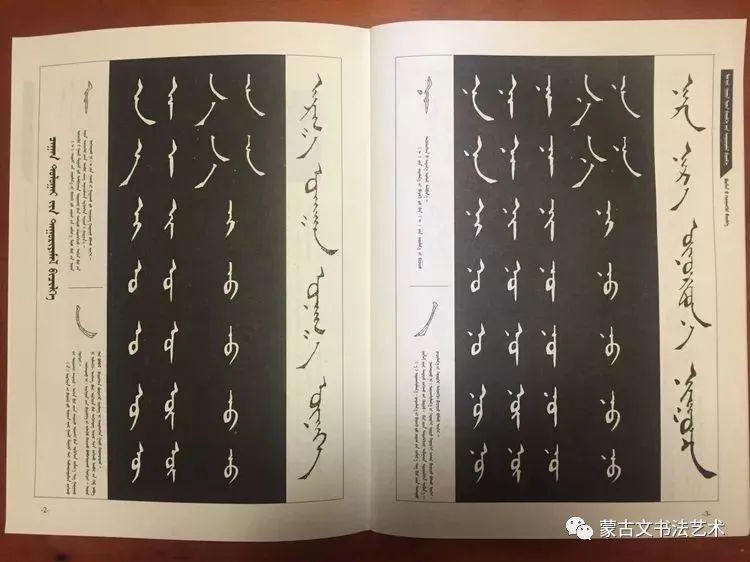 包宝柱和《蒙古文经典临帖》 第90张 包宝柱和《蒙古文经典临帖》 蒙古书法