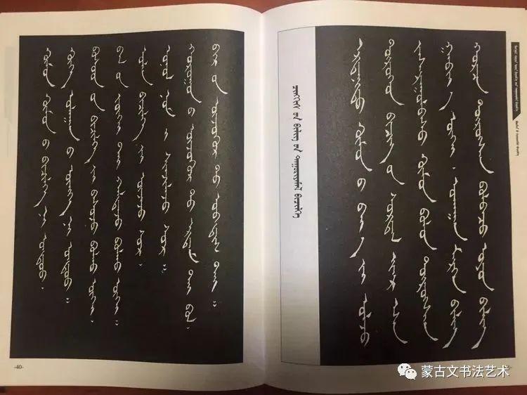 包宝柱和《蒙古文经典临帖》 第95张 包宝柱和《蒙古文经典临帖》 蒙古书法