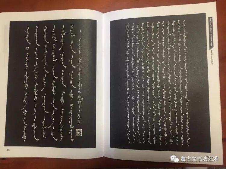 包宝柱和《蒙古文经典临帖》 第100张 包宝柱和《蒙古文经典临帖》 蒙古书法