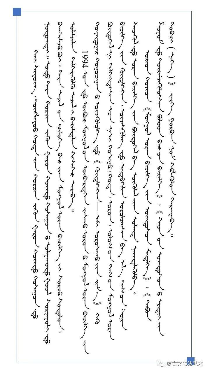 海雄蒙古文书法作品(二) 第2张