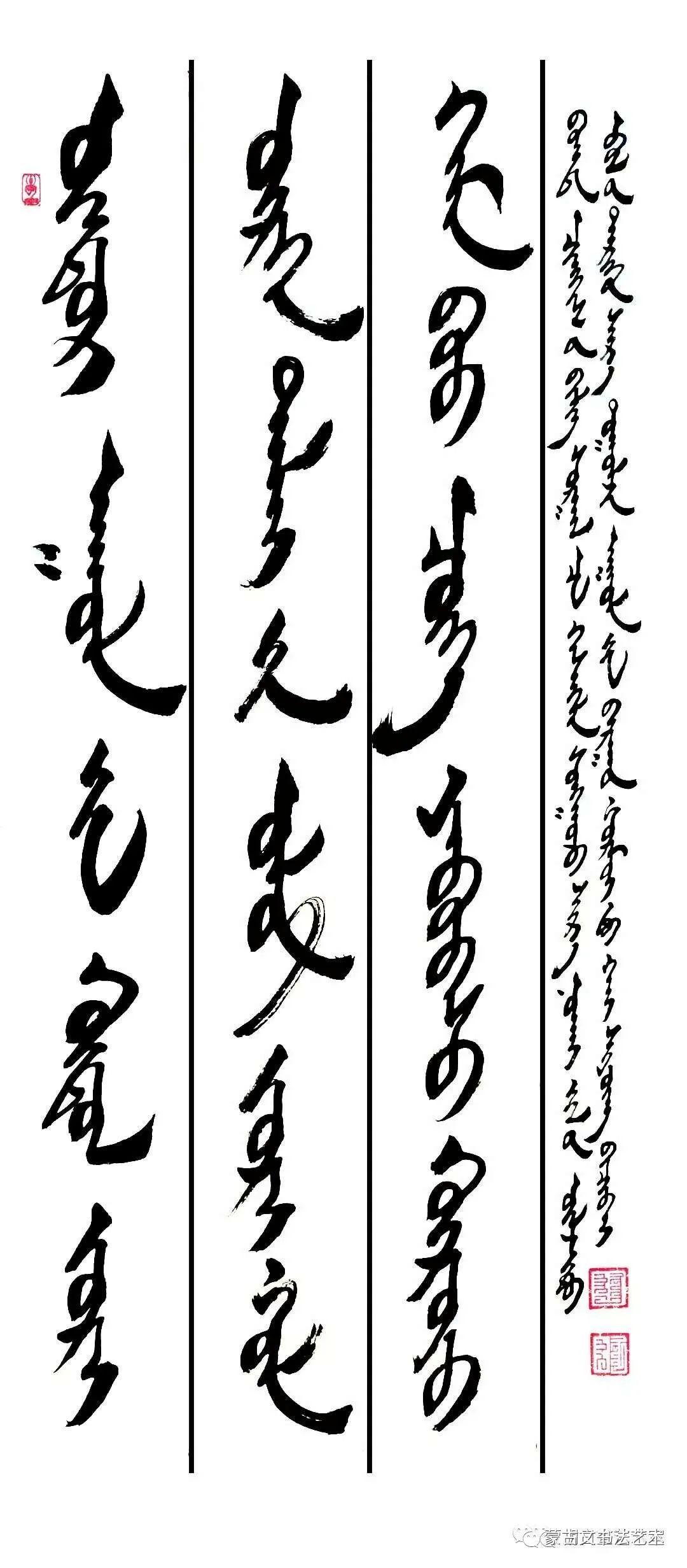 海雄蒙古文书法作品(二) 第14张