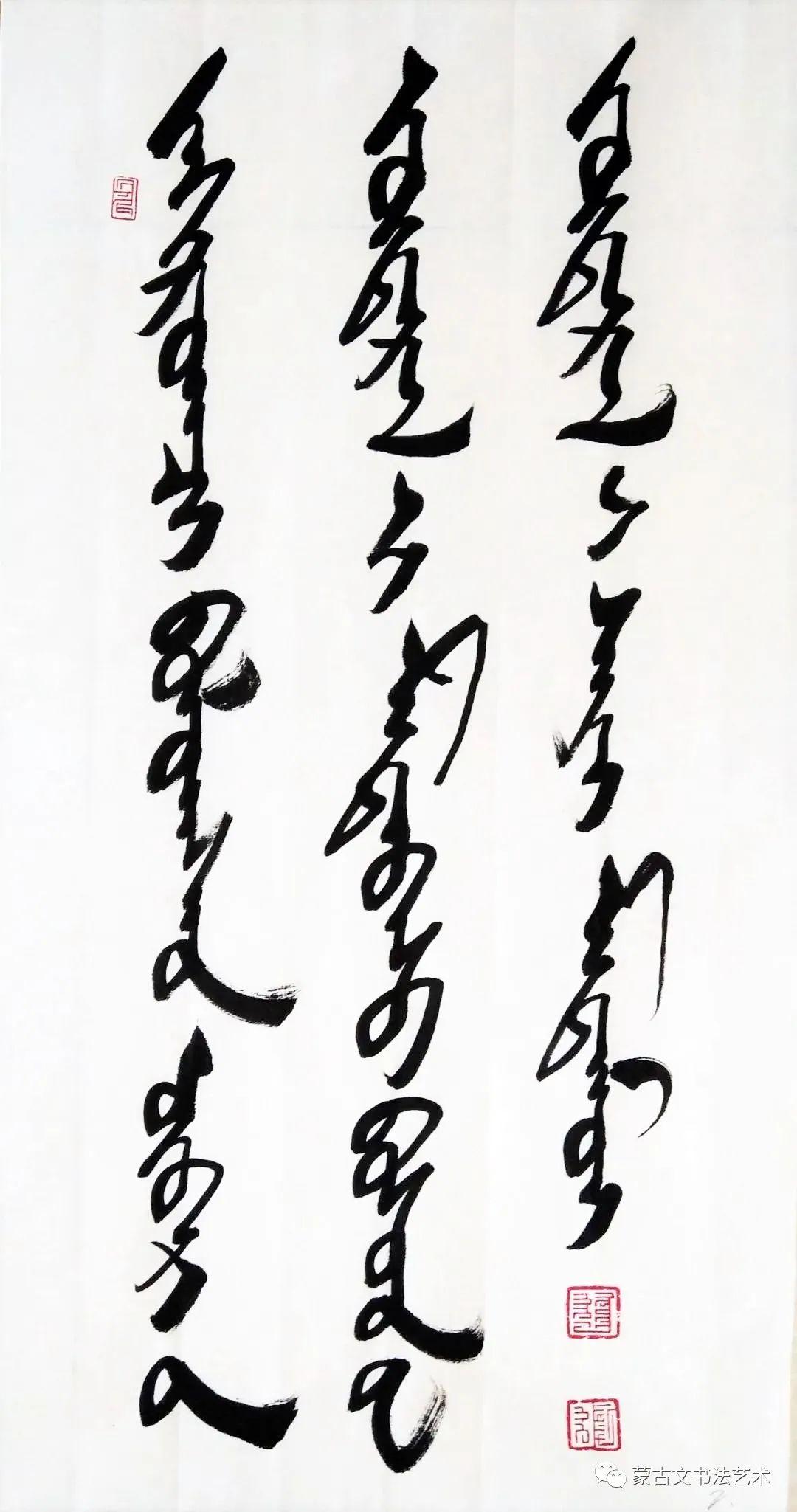 海雄蒙古文书法作品(二) 第17张