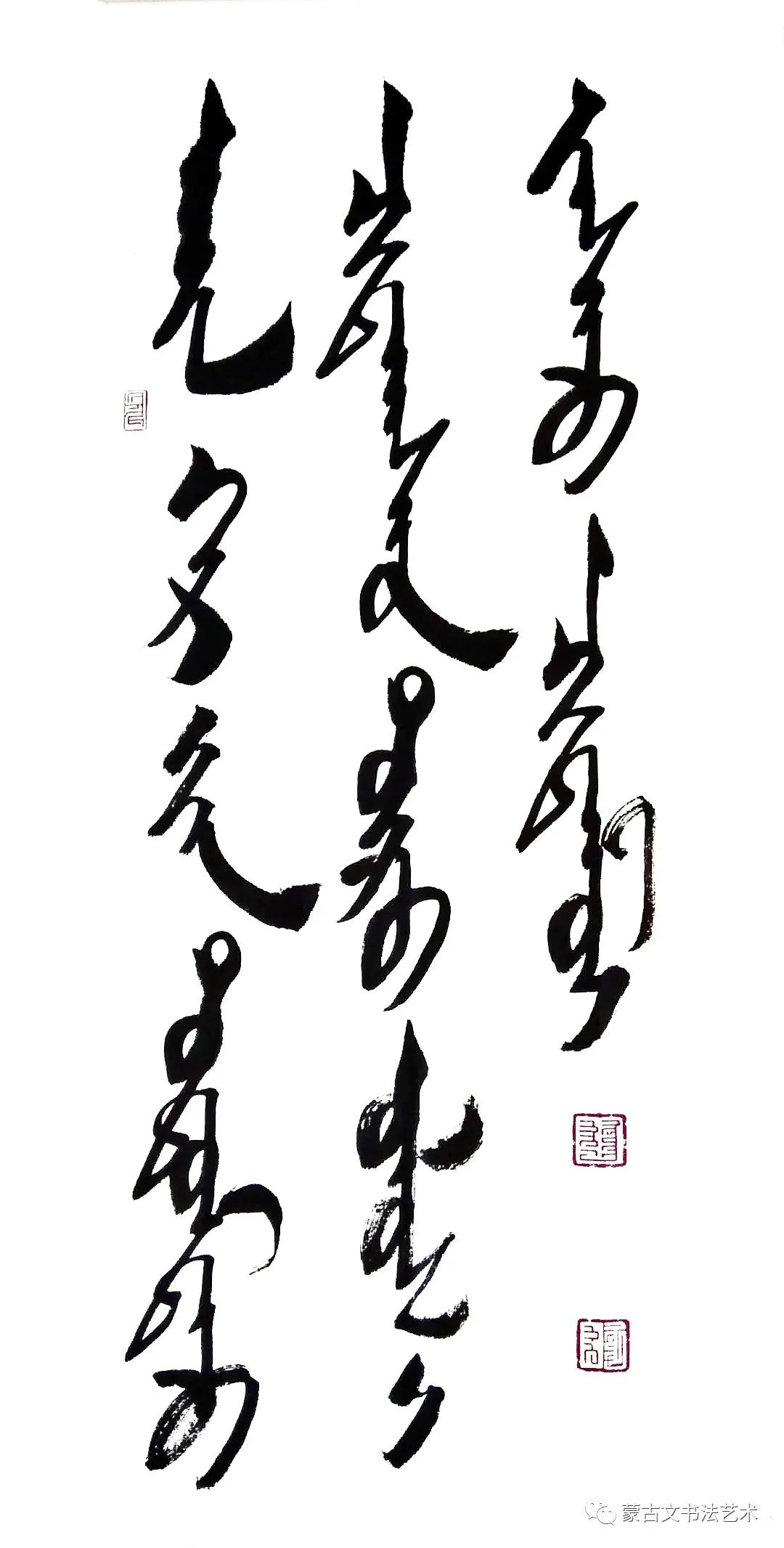 海雄蒙古文书法作品(二) 第24张