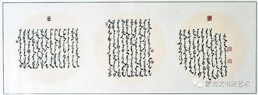 海雄蒙古文书法作品(二) 第30张