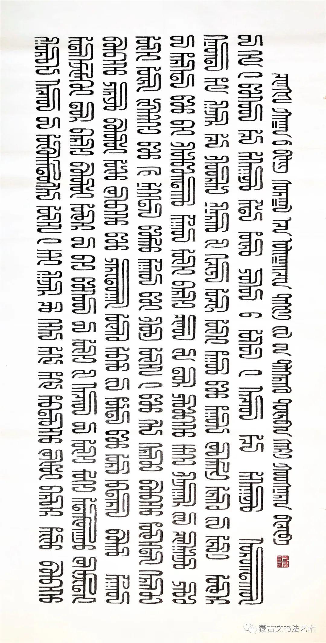 好斯那拉篆书作品 第14张
