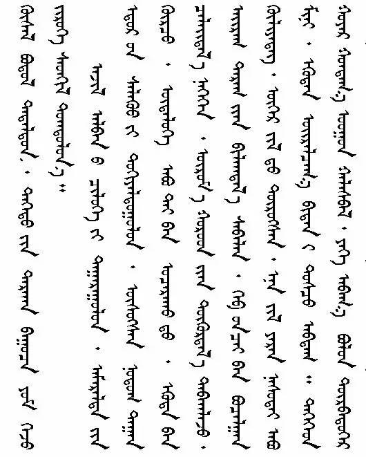 【文苑】心中的图什业图(蒙古文) 第3张 【文苑】心中的图什业图(蒙古文) 蒙古文化