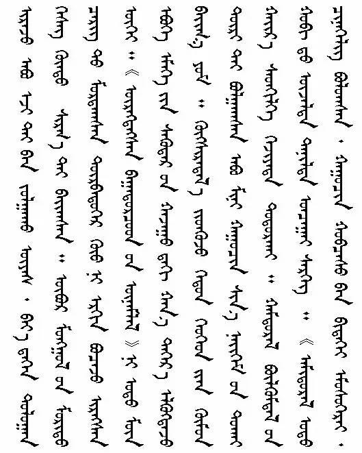 【文苑】心中的图什业图(蒙古文) 第5张 【文苑】心中的图什业图(蒙古文) 蒙古文化