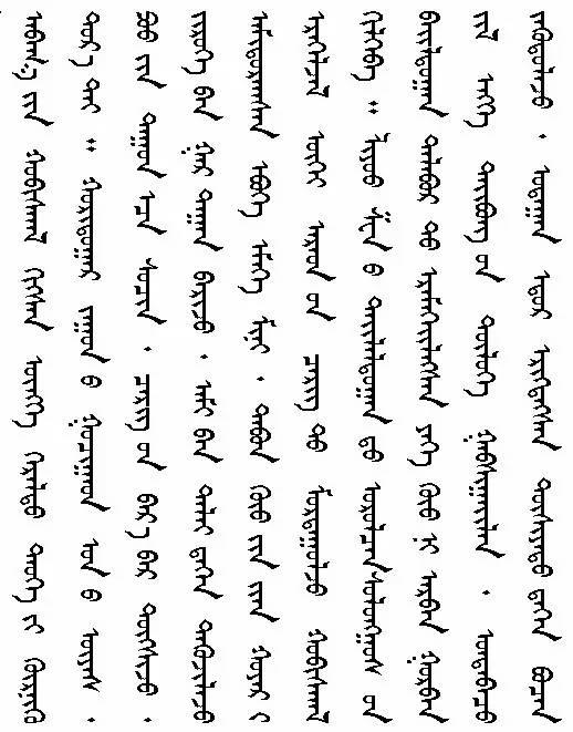 【文苑】心中的图什业图(蒙古文) 第4张 【文苑】心中的图什业图(蒙古文) 蒙古文化