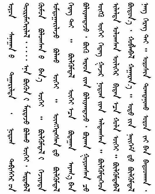 【文苑】心中的图什业图(蒙古文) 第8张 【文苑】心中的图什业图(蒙古文) 蒙古文化