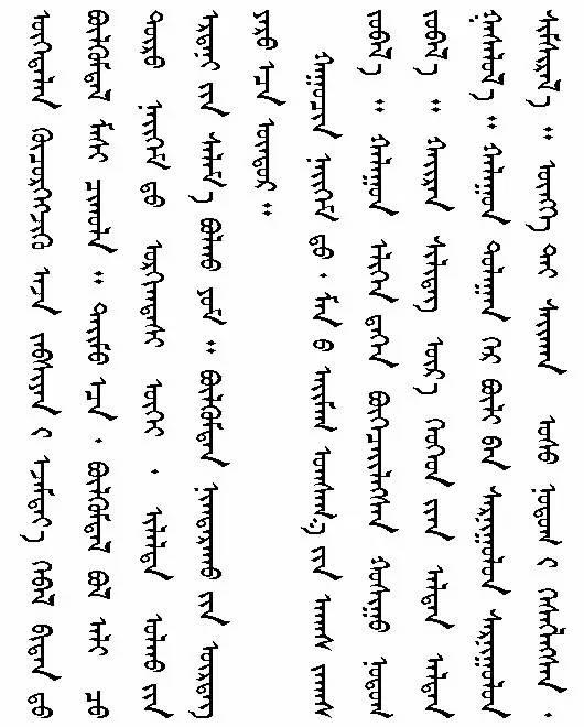 【文苑】心中的图什业图(蒙古文) 第9张 【文苑】心中的图什业图(蒙古文) 蒙古文化
