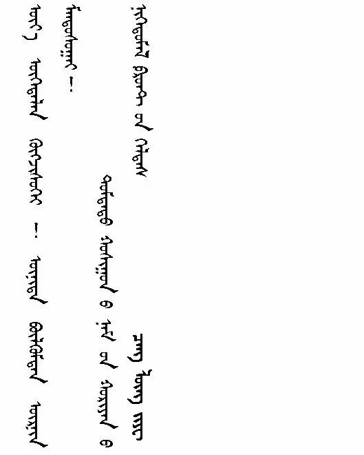 【文苑】心中的图什业图(蒙古文) 第15张 【文苑】心中的图什业图(蒙古文) 蒙古文化
