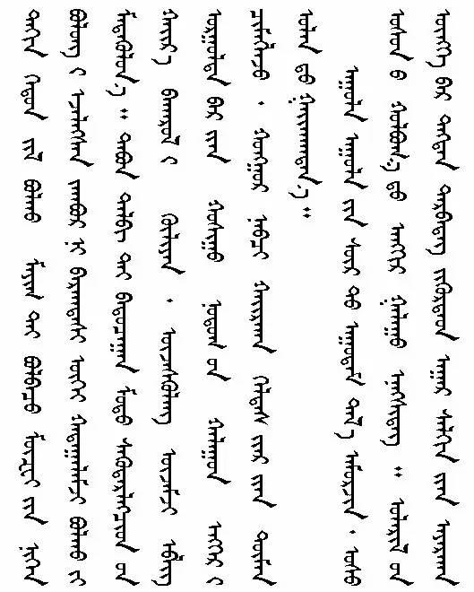 【文苑】心中的图什业图(蒙古文) 第13张 【文苑】心中的图什业图(蒙古文) 蒙古文化