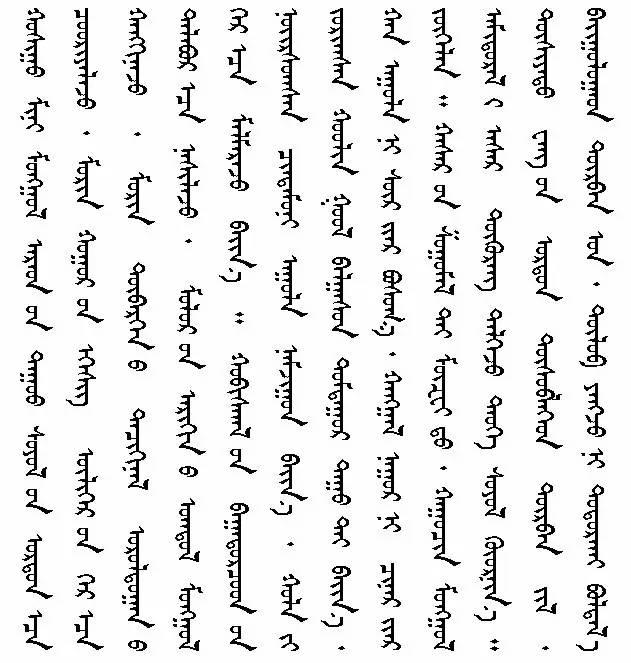 【文苑】心中的图什业图(蒙古文) 第12张 【文苑】心中的图什业图(蒙古文) 蒙古文化