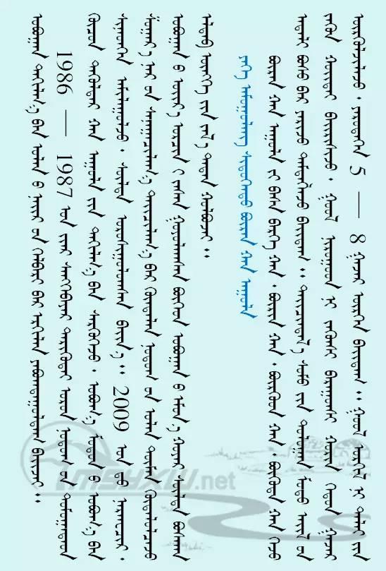 文化丨图什业图蒙古人心中的五座圣山,你造吗?(蒙古文) 第8张 文化丨图什业图蒙古人心中的五座圣山,你造吗?(蒙古文) 蒙古文化