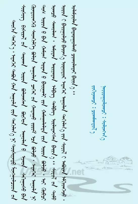 文化丨图什业图蒙古人心中的五座圣山,你造吗?(蒙古文) 第12张 文化丨图什业图蒙古人心中的五座圣山,你造吗?(蒙古文) 蒙古文化