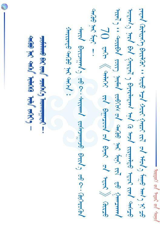 【儿童节】给广大小朋友们的一封信(蒙古文) 第1张
