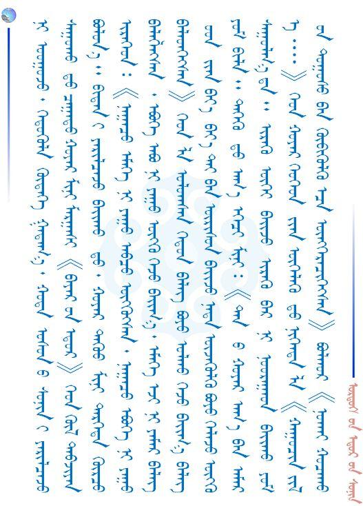 【儿童节】给广大小朋友们的一封信(蒙古文) 第4张