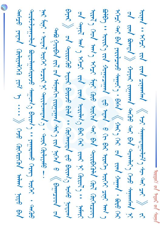【儿童节】给广大小朋友们的一封信(蒙古文) 第3张