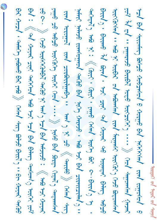 【儿童节】给广大小朋友们的一封信(蒙古文) 第5张