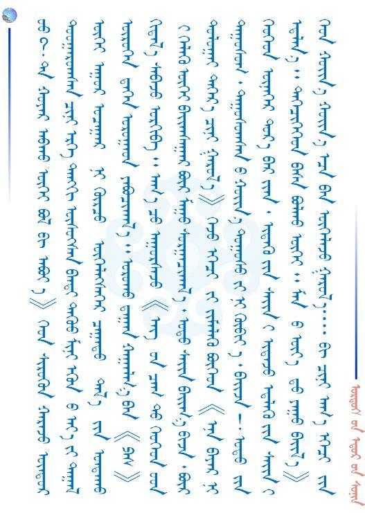 【儿童节】给广大小朋友们的一封信(蒙古文) 第7张