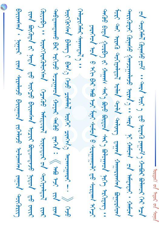 【儿童节】给广大小朋友们的一封信(蒙古文) 第9张