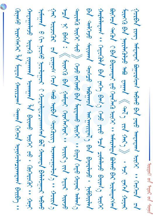 【儿童节】给广大小朋友们的一封信(蒙古文) 第10张